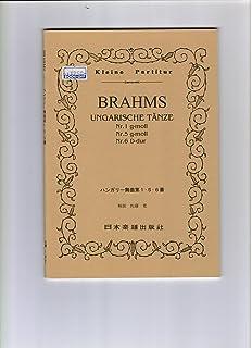 No.192 ブラームス ハンガリー舞曲第1・5・6番 (Kleine Partitur)