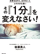 表紙: その『1分』を変えなさい! | 後藤 勇人
