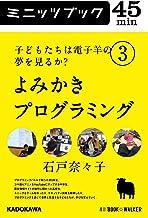 表紙: 子どもたちは電子羊の夢を見るか?(3) よみかきプログラミング (カドカワ・ミニッツブック) | 石戸 奈々子