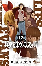 表紙: 保安官エヴァンスの嘘(12) (少年サンデーコミックス)   栗山ミヅキ