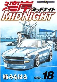 湾岸MIDNIGHT(18) (ヤングマガジンコミックス)