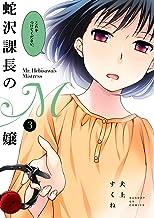 表紙: 蛇沢課長のM嬢(3) (サンデーGXコミックス) | 犬上すくね