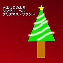 きよしこの夜 / ジングルベル / クリスマス・サウンド