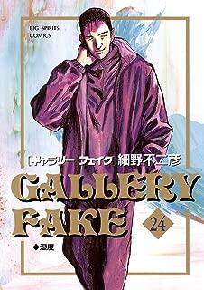 ギャラリーフェイク(24) (ビッグコミックス)