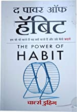 Combo of Two The Power of Habit Books