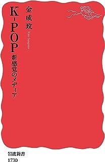 K-POP 新感覚のメディア (岩波新書)