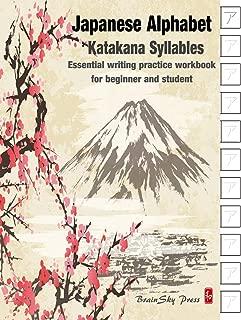 Japanese Alphabet: Katakana syllables: Essential writing practice workbook for beginner and student (Handwriting Workbook)