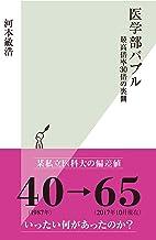 表紙: 医学部バブル~最高倍率30倍の裏側~ (光文社新書) | 河本 敏浩