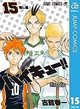 表紙: ハイキュー!! 15 (ジャンプコミックスDIGITAL) | 古舘春一