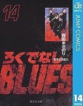 表紙: ろくでなしBLUES 14 (ジャンプコミックスDIGITAL) | 森田まさのり