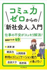 コミュ力ゼロからの「新社会人」入門 仕事の不安がスッキリ解消! 厳選メソッド49 Kindle版