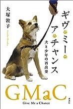 表紙: ギヴ・ミー・ア・チャンス 犬と少年の再出発 | 大塚敦子
