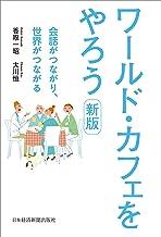 表紙: ワールド・カフェをやろう 新版 会話がつながり、世界がつながる (日本経済新聞出版) | 香取一昭
