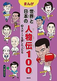 スポーツを愛した人たち (まんが世界と日本の人物伝100)