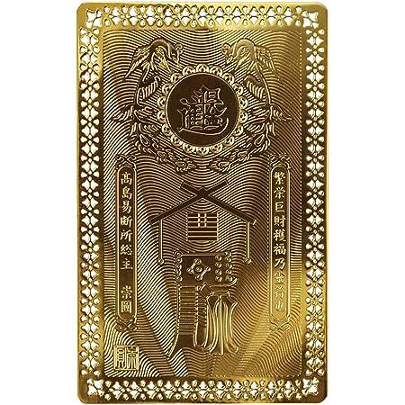 高島易断正統継承者 監修『富豪の財符』カードサイズの金運カード 金運グッズ 開運グッズ