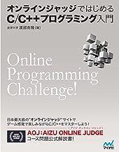 表紙: オンラインジャッジではじめるC/C++プログラミング入門 | 渡部 有隆