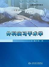 外科实习手术学