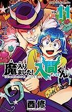 表紙: 魔入りました!入間くん 11 (少年チャンピオン・コミックス) | 西修