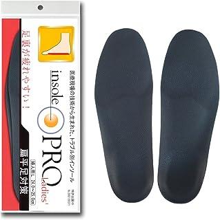 インソールプロ レディス 偏平足対策 黒 L(24~25cm)