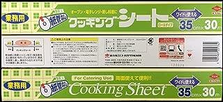 クッキングシート35cm×30m 3本セット 芯なしロール オーブン・電子レンジ・蒸し料理に