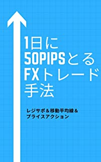 1日に50pipsとるFXトレード手法: レジサポ&移動平均線&プライスアクション