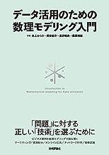 表紙: データ活用のための数理モデリング入門 | 熊谷 雄介