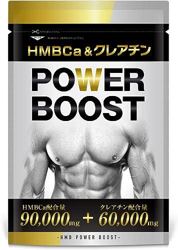 POWER BOOST HMBCa90000mg クレアチン60000mg サプリメント 450粒 product image
