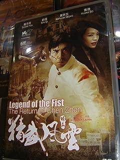 Legend of the Fist - The Return of Chen Zhen / 精武风云, 陈真 / Audio: Mandarin