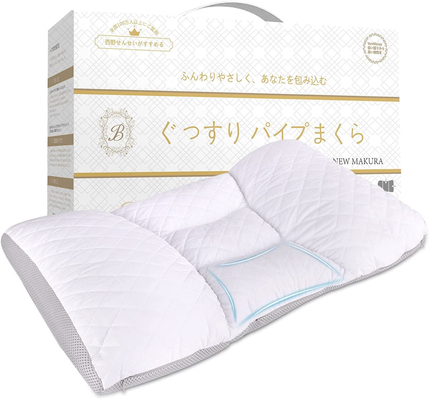 VanMossy ぐっすりパイプ枕
