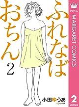 表紙: ふれなばおちん 2 (マーガレットコミックスDIGITAL) | 小田ゆうあ