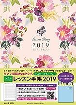 ピアノ指導者お役立ち レッスン手帳2019【マンスリー&ウィークリー】