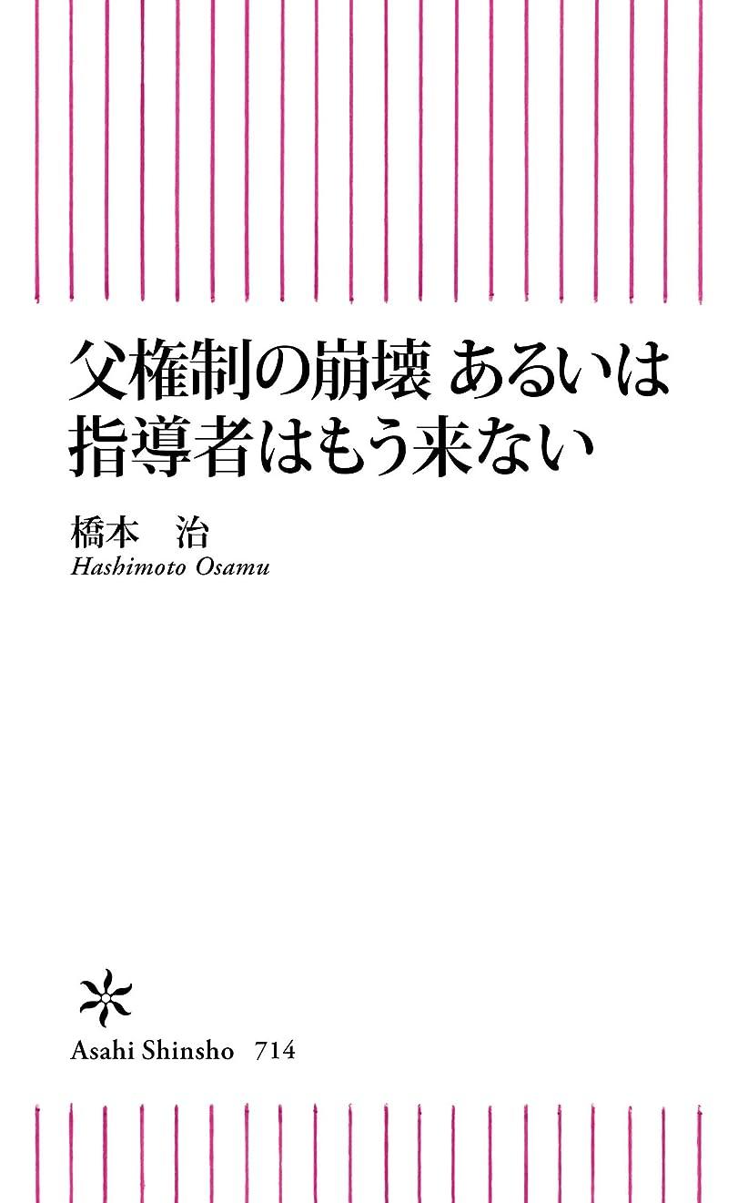 牛想像力リング父権制の崩壊 あるいは指導者はもう来ない (朝日新書)