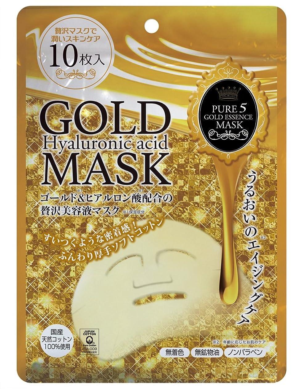 資格情報ディベート年次ピュアファイブ ゴールドエッセンスマスク