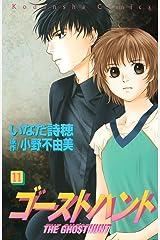 ゴーストハント(11) (なかよしコミックス) Kindle版