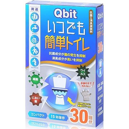 Qbit いつでも簡単トイレ 簡易トイレ 携帯トイレ 防災トイレ 非常用 防災グッズ 災害用 凝集剤 消臭 抗菌 手袋付き 15年保存 30回分 便器カバー付き