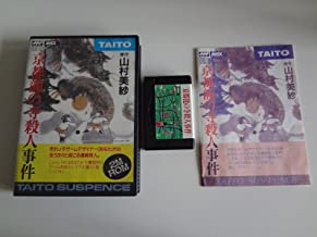 京都龍の寺殺人事件 MSX2 /  Kyoto Ryu no Tera Satsujin Jiken MSX2