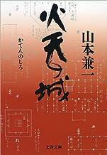 表紙: 火天(かてん)の城 (文春文庫)   山本 兼一
