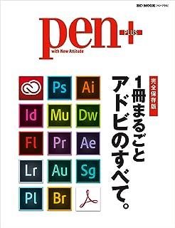 Pen+(ペン・プラス) 1冊まるごと アドビのすべて。 [ムック] (HC-ムック)
