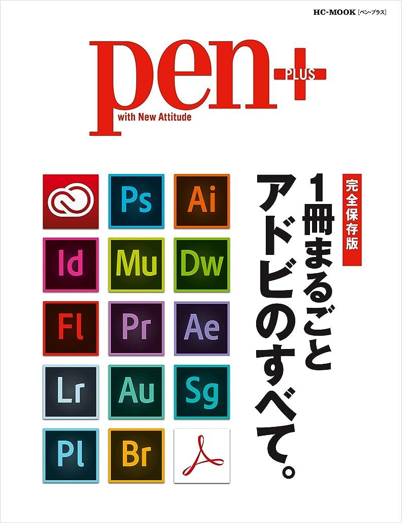 敬ほとんどない解決Pen+(ペン?プラス) 1冊まるごと アドビのすべて。 [ムック] (HC-ムック)