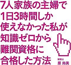 表紙: 7人家族の主婦で1日3時間しか使えなかった私が知識ゼロから難関資格に合格した方法 (中経出版) | 原 尚美