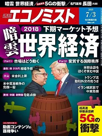 週刊エコノミスト 2018年07月03日号 [雑誌]