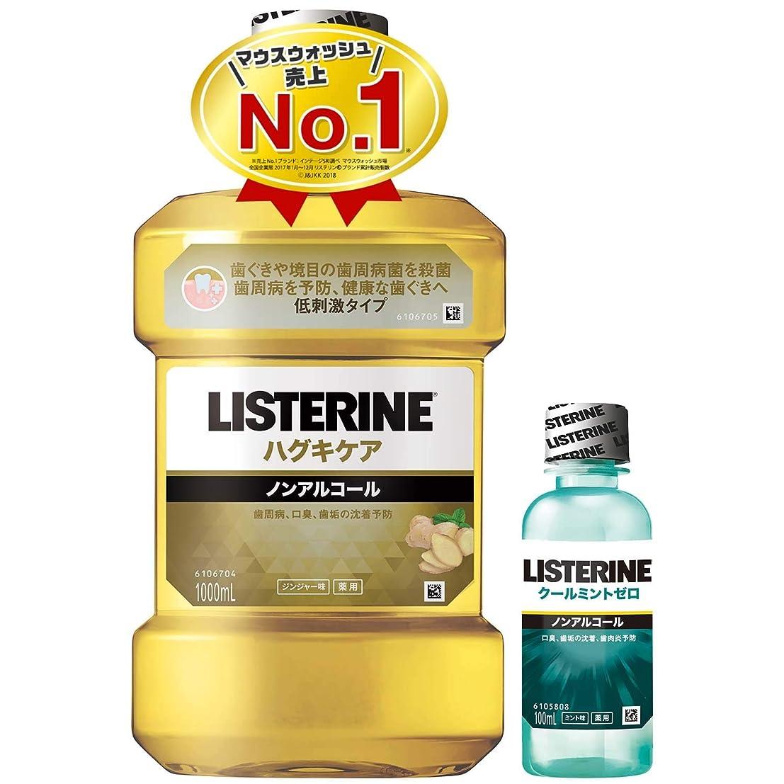 通路社会壮大な[医薬部外品] 薬用 LISTERINE(リステリン) マウスウォッシュ ハグキケア 1000mL + おまけつき