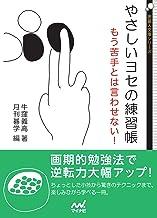 表紙: やさしいヨセの練習帳 (囲碁人文庫) | 月刊碁学