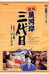 築地魚河岸三代目(1) (ビッグコミックス) Kindle版