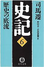 表紙: 史記(6)歴史の底流 (徳間文庫) | 村山孚