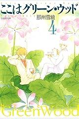 ここはグリーン・ウッド 4 (白泉社文庫) Kindle版