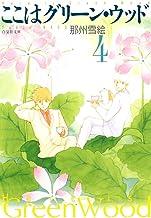 表紙: ここはグリーン・ウッド 4 (白泉社文庫)   那州雪絵
