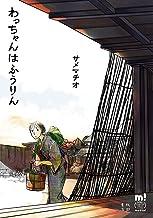 わっちゃんはふうりん (少年チャンピオン・コミックス・エクストラ もっと!)