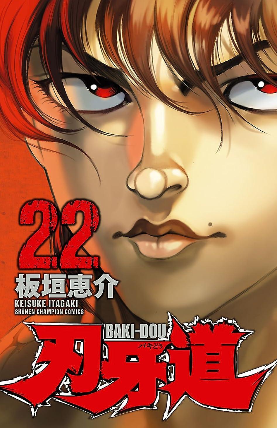 検閲いたずらな日焼け刃牙道 22 (少年チャンピオン?コミックス)