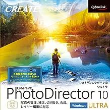 PhotoDirector 10 Ultra|ダウンロード版